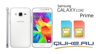 Samsung Galaxy Core Prime SM-G360H обзор ◄ Quke.ru ►(Интернет-магазин Quke.ru представляет видеообзор смартфона Samsung Galaxy Core Prime SM-G360H Узнать цену, описание на смартф..., 2014-12-12T21:00:20.000Z)