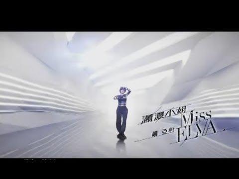 蕭亞軒Elva Hsiao - 瀟灑小姐Miss Genuine (官方完整版MV)