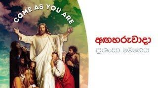 Video CRL Sinhala Prayer Meeting  20-Feb-2018 (සුව මෙහෙය) download MP3, 3GP, MP4, WEBM, AVI, FLV Maret 2018