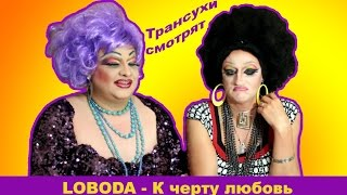 Лобода/Loboda - К черту любовь (Трансухи смотрят #1) гомункул
