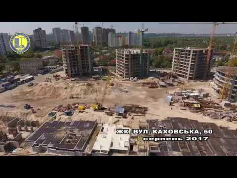 ЖК вул. Каховська, 60из YouTube · Длительность: 1 мин36 с