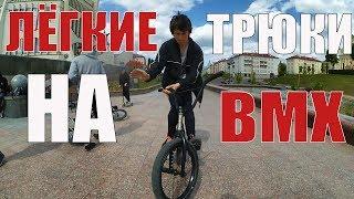 ТРЮКИ НА BMX ДЛЯ НАЧИНАЮЩИХ | ЛЁГКИЕ ТРЮКИ НА BMX В СТРИТУ | НА ПЛОСКАЧЕ |  ШКОЛА BMX