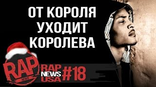 Арест Young Thug, Paul Wall и Baby Bash, баскетбольная лига Ice Cube (N.W.A) #RapNews USA 18