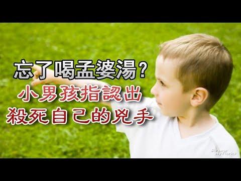 忘了喝孟婆湯?投胎後三歲男孩指認出殺死自己的兇手(中文字幕)