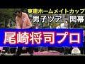開幕戦【東建ホームメイトカップ】プロ・アマ大会  尾崎将司プロ始動‼️