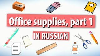Office Supplies in Russian