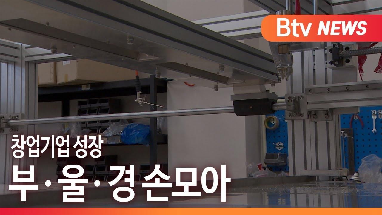[부산]창업기업 성장 위해 부·울·경 손모아