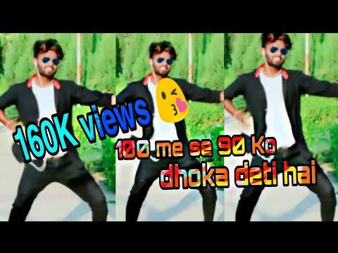 Ladki Bhi Na Pyar Ko Serious Lete Hai | 100 Me Se 90 Ko Dhoka Deti Hai | Dhokha Deti Hai