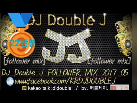 구�년 05월 DJ Double J FOLLOWER MIX 최신클럽노래음악 연속듣기 다시듣기 remix club edm music 전산오류로 삭제되어서 다시업로드합니다