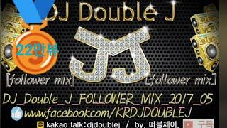구독2017년 05월 DJ Double J FOLLOWER MIX 최신클럽노래음악 연속듣기 다시듣기 remix club edm music 전산오류로 삭제되어서 다시업로드합니다