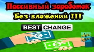 BEST CHANGE как обменник валют и способ заработка!!!