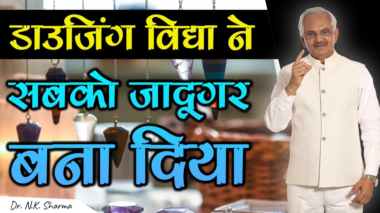 Dowsing - Your Miraculous Gifted intuitive Power | Dr. N.K Sharma | Dowsing Course | intuition