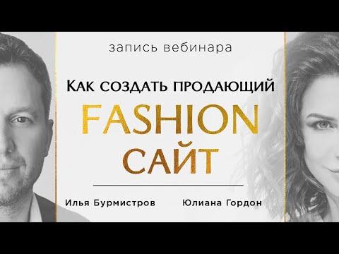 Как сделать сайт магазина одежды? Полный вебинар о создании продающего интернет-магазина в Fashion