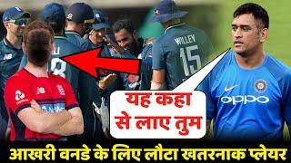 आखिरी वनडे में भारत को हराने के लिए इंग्लैंड का चौंकाने वाला बदलाव, इस महाबली को किया टीम में शामिल