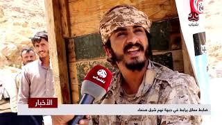 ضابط معاق يرابط في جبهة نهم شرق صنعاء  | تقرير محمد عبدالكريم