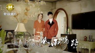 【MV大首播】鄔兆邦-風雨情路 vs喬幼(官方完整版MV) HD