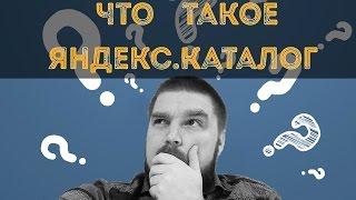 Что такое «Яндекс.Каталог»? Просто о сложном(, 2016-10-07T09:00:02.000Z)