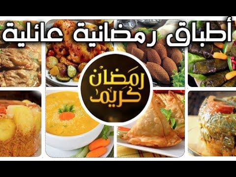 اطيب وأشهر طبخات رمضان للفطور وجبات عائلية Youtube