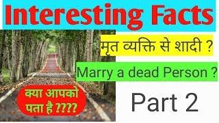 Interesting facts - Part 2 || Amazing facts ~ Hindi || Increase your Awareness ~ General Knowledge