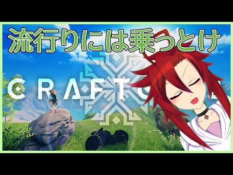 【Craftopia】クラフトピアやめらんねぇんだけど!【VTuber】