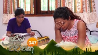 Sooriya Wachchasa | Episode 47 - (2018-10-31) | ITN Thumbnail