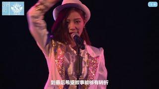 爱恨的泪 SNH48 许佳琪 吴哲晗 20160228