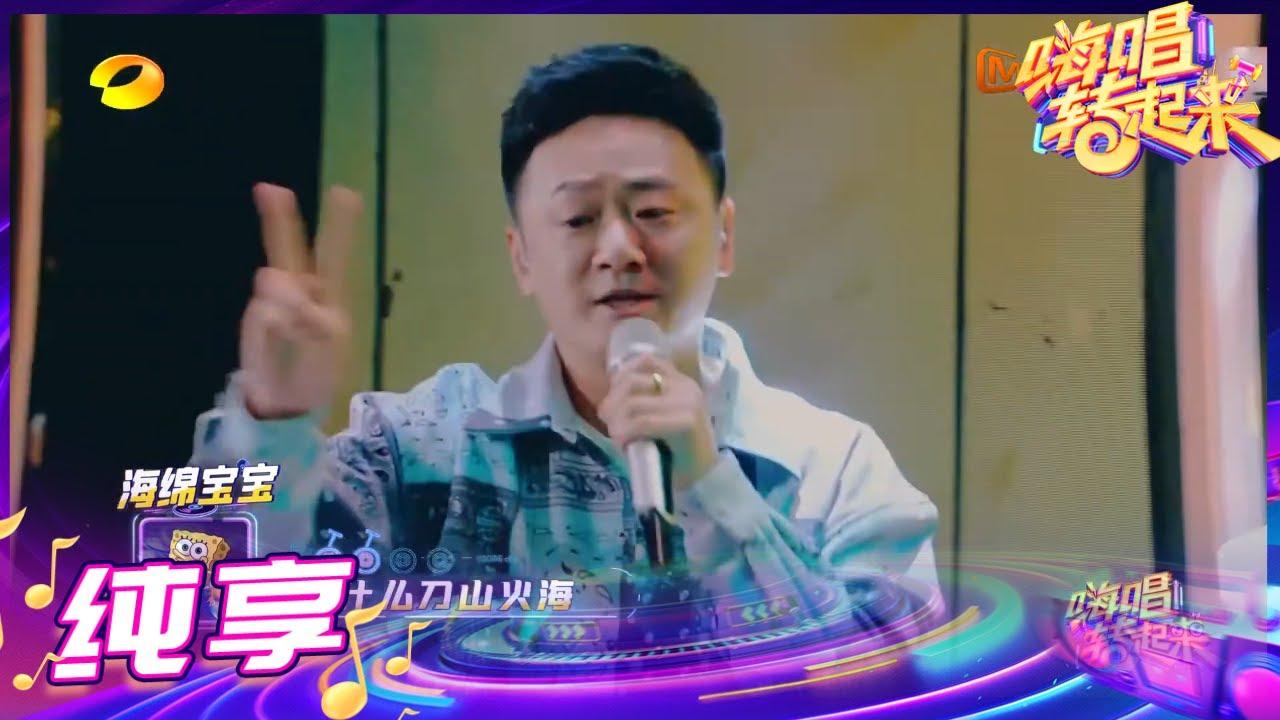 【纯享】纯享:洪刚演唱《白龙马》引得沙发客们连连惊叹推杆《嗨唱转起来2》【芒果TV音乐频道HD】