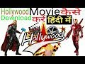 how to download all hollywood movies in hindi dubbed || howtoashish