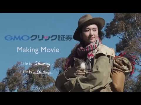 GMO CLICK Securities: Life is Sharing /Life is a Challenge - Yui Aragaki 2016 Nov CM Making
