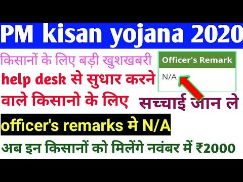 PM kisan yojana 2020 ||help desk  सुधार करने वाले किसानों के लिए office's remarks  मे N/A सुधार हुआ