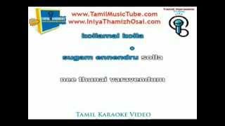 Idhu varai - Goa Karaoke - Tamil Karaoke