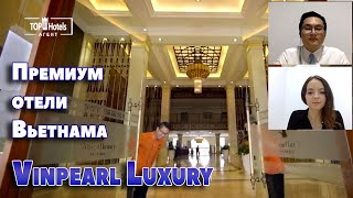 Премиум отели Вьетнама - Vinpearl Luxury