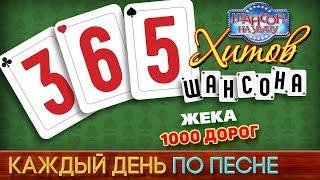 ЖЕКА 1000 ДОРОГ 365 ХИТОВ ШАНСОНА КАЖДЫЙ ДЕНЬ ПО ПЕСНЕ 191