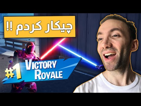 Lets Play Fortnite - ویکتوری رویال خیلی خوب