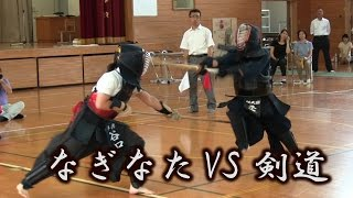 「なぎなたVS剣道」団体戦