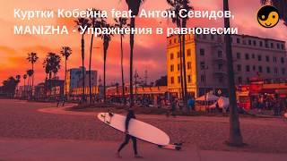 Куртки Кобейна feat. Антон Севидов, MANIZHA - Упражнения в равновесии