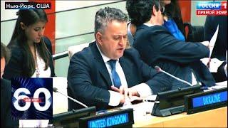 Юбилейные санкции против россии: за Крым. 60 минут от 18.03.19