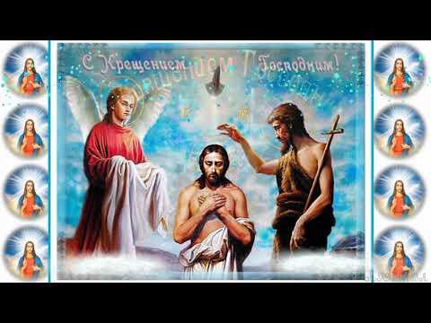 Видео поздравление с Крещением Господним 19 января