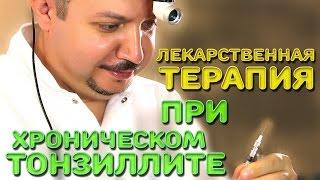 Лекарственная терапия при хроническом тонзиллите | Лечим правильно с Владимиром Зайцевым