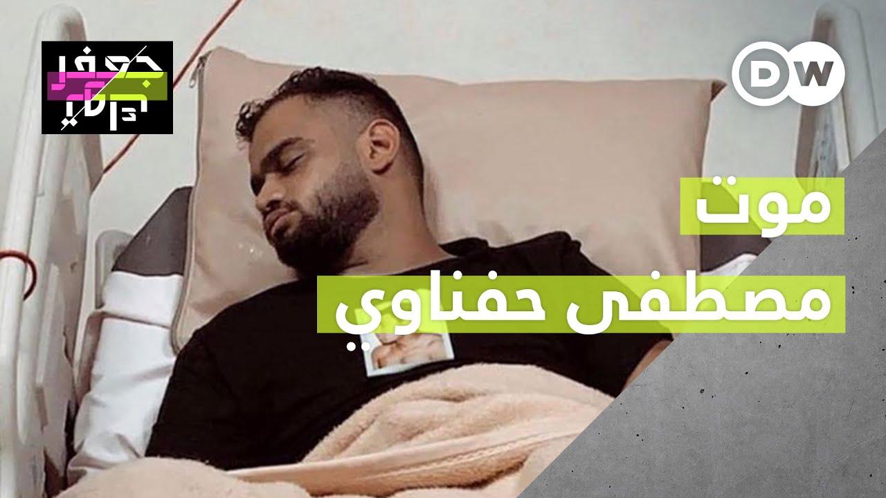 """""""هروح فرحي إمتى!"""" مات اليوتيوبر مصطفى الحفناوي قبل فرحه"""