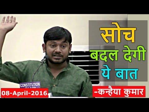 आपकी सोच बदल देगा यह Video || Kanhaiya Kumar speech on Education System
