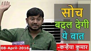 आपकी सोच बदल देगा यह Video    Kanhaiya Kumar speech on Education System