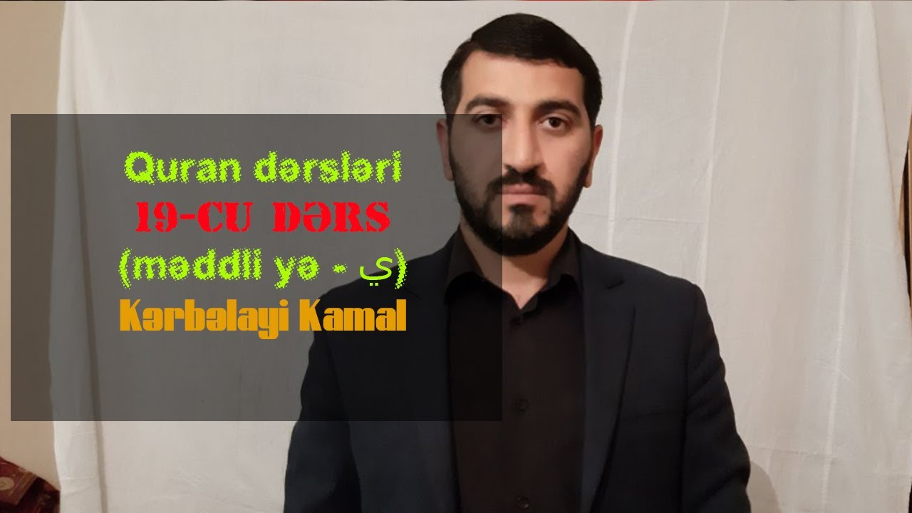Quran dərsləri 19-cu dərs (məddli yə - ي) Kərbəlayi Kamal
