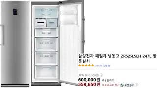 2021 냉동고 추천