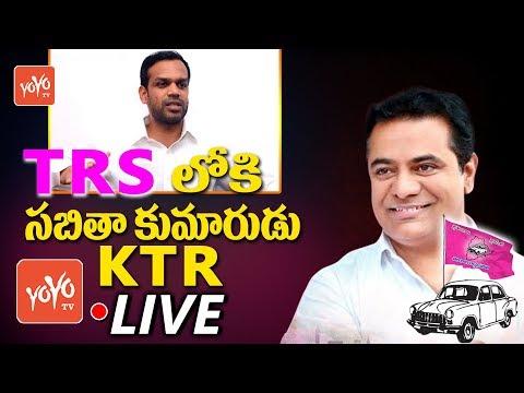 KTR Live | Sabitha Indra Reddy Son Karthik Reddy Joins TRS Party | CM KCR | YOYO TV Channel