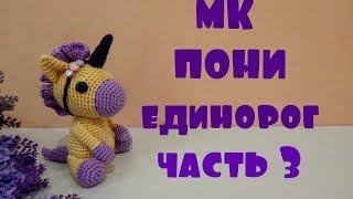 ♥♥ ПОНИ - ЕДИНОРОГ ♥ МК ♥ часть 3 ♥♥