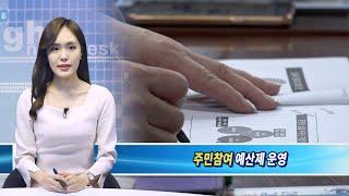 강북구 주민참여예산제 운영, 5월 말까지 대상 사업 공…