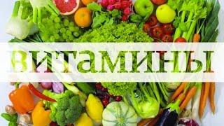 Витамины. Химия нашего тела. Документальный фильм
