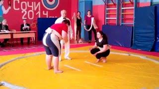 Женское сумо: пример схватки Кузнецова Софья VS Шувалова Света