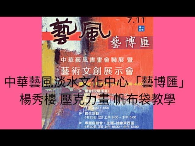 中華藝風淡水文化中心「藝博匯」楊秀櫻 壓克力畫 帆布袋教學